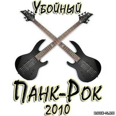 Скачать русскую панкрок музыку